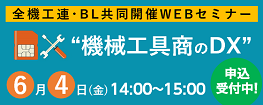 全機工連・BL共同開催WEBセミナー